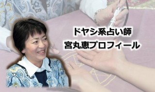 ドヤシ系占い師・宮丸恵プロフィール