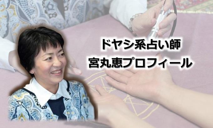 仙台のアネゴ「ドヤシ系占い師・宮丸恵」プロフィール