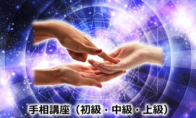 手相講座(初級・中級・上級)